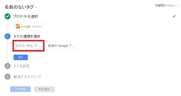Googleタグマネージャ タグの種類選択画面