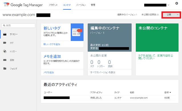 Googleタグマネージャ 公開ボタン