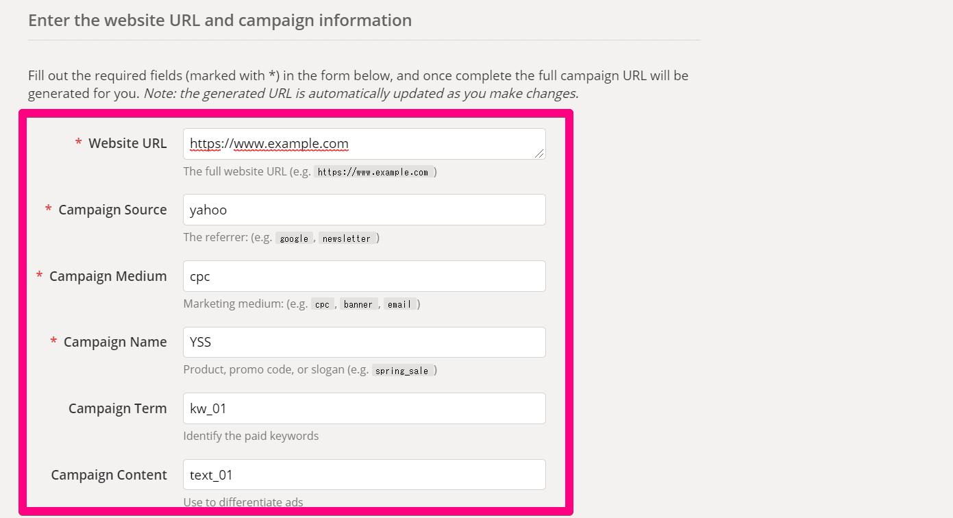 Campaign URL Builderのキャプチャ