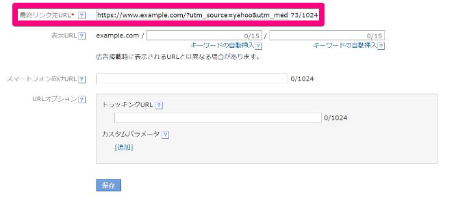 Yahoo!広告URL設定手順