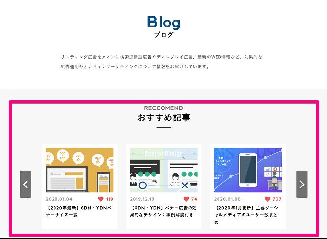 ブログ一覧おすすめ記事