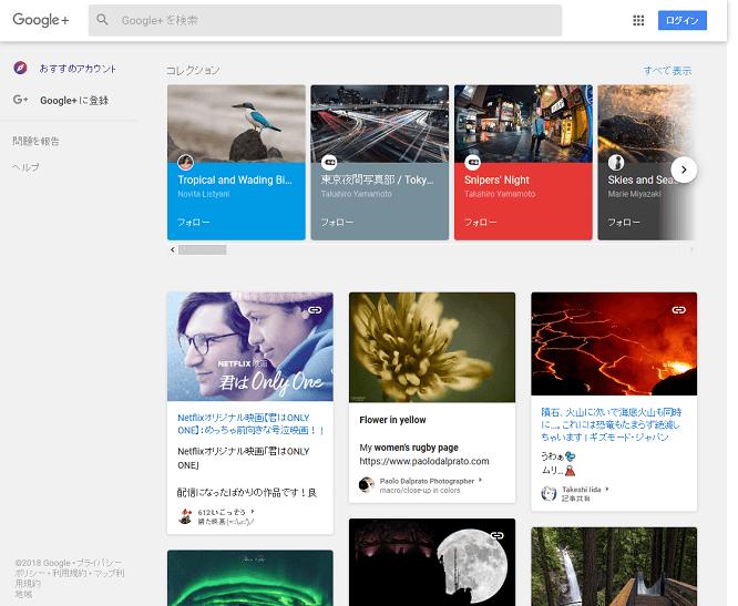 グーグルプラスの画面