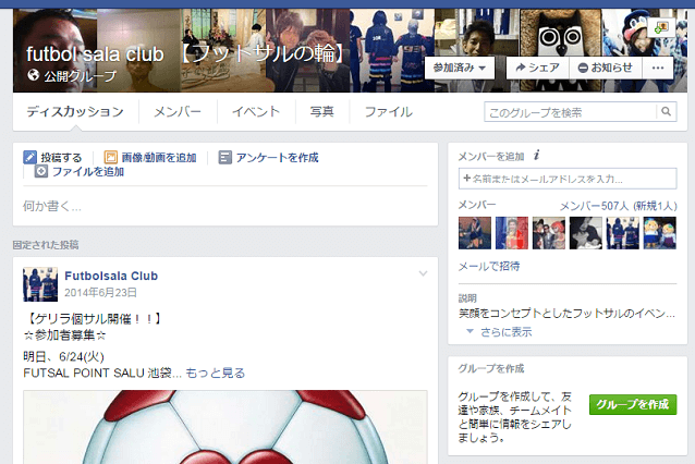 Facebookディスカッション画面