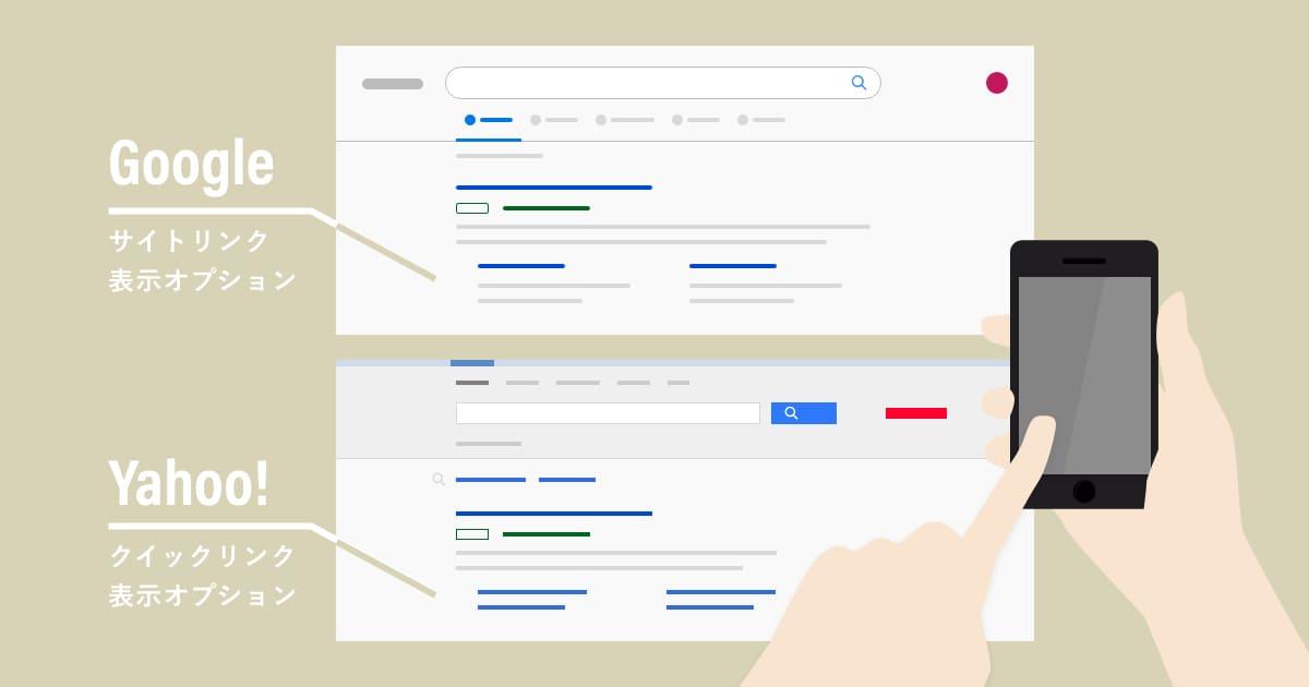 サイトリンク表示オプションとは?プロが教える効果的な使い方