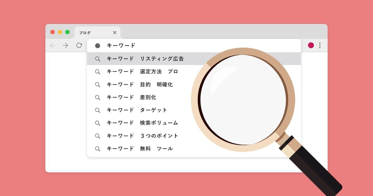 【プロが教える】リスティングのキーワード選定手順を一挙公開